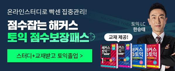 ★토익교재+스터디 제공★