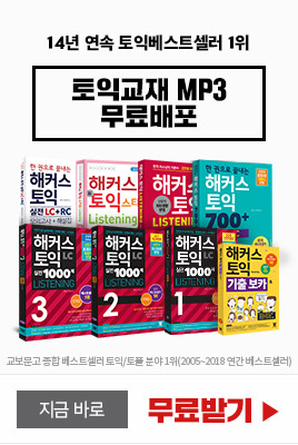 토익 고사장소음 mp3