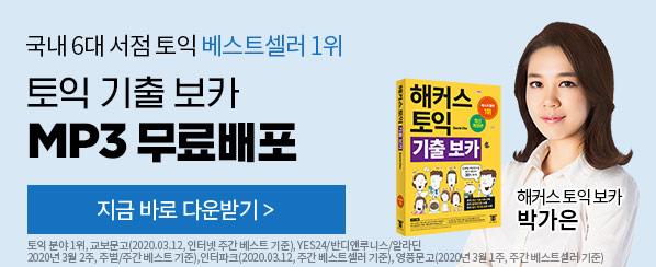 ★토익보카 MP3 무료배포★