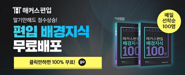 ★편입 배경지식 무료배포★