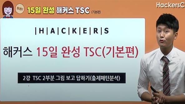 [11120] [TSC 1~4급] 15일 완성 해커스 TSC 기본편