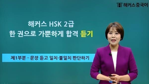 [14893] 해커스 HSK 2급 한 권으로 가뿐하게 합격