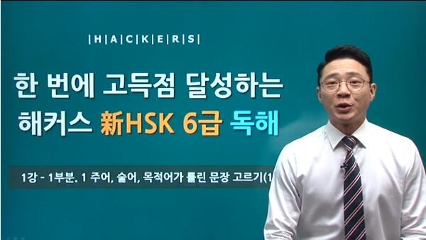 [6966] 한 번에 고득점 달성하는 해커스 新HSK 6급 (독해)