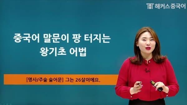 [15223] 중국어 말문이 팡 터지는 왕기초 어법