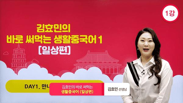 [16574] 김효민의 바로 써먹는 생활중국어 1 [일상편]