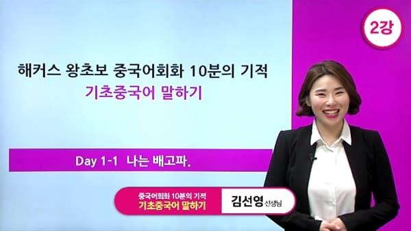 [14510] 해커스 중국어회화 10분의 기적 [기초중국어 말하기] (종합)
