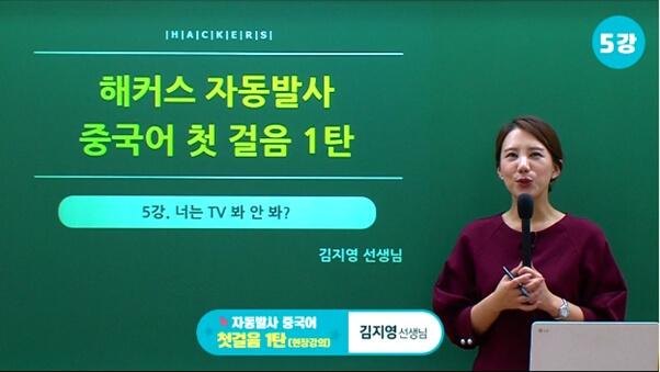 [11409] 자동발사 중국어 첫걸음 1탄 [현장강의]