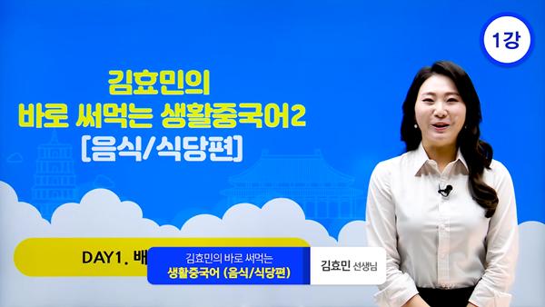 [16748] 김효민의 바로 써먹는 생활중국어 2 [음식/식당편]