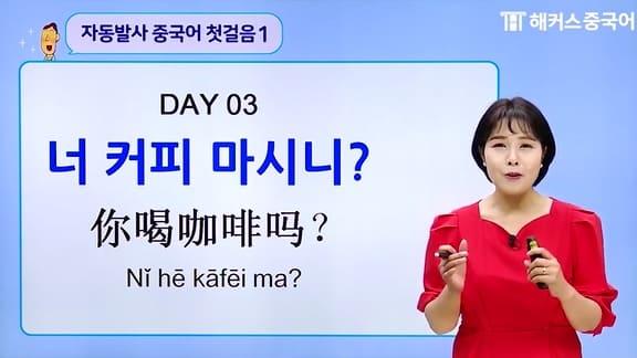 [16926] 해커스 자동발사 중국어 첫걸음 1탄