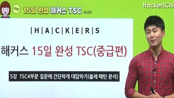 [11196] [TSC 5~6급] 15일 완성 해커스 TSC 중급편