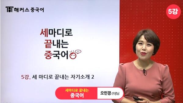 [12921] 세마디로 끝내는 중국어