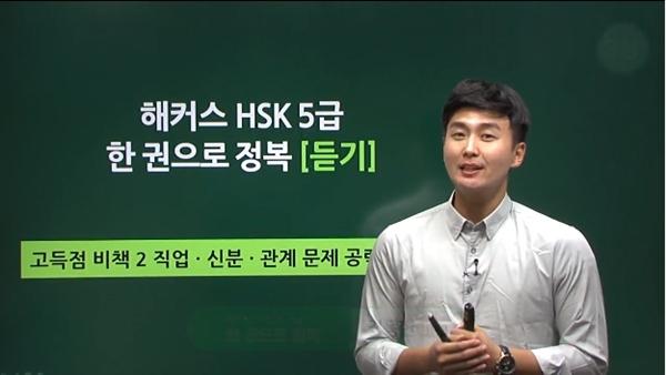 [13194] 해커스 HSK 5급 한 권으로 정복 [듣기] (개정판)