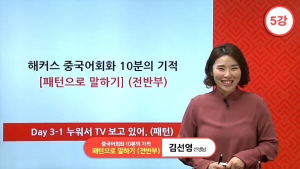 [14509] 해커스 중국어회화 10분의 기적 [패턴으로 말하기] (종합)