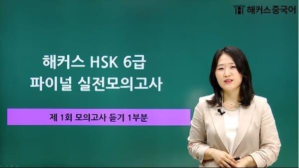 [16031] 해커스 HSK 6급 파이널 실전모의고사