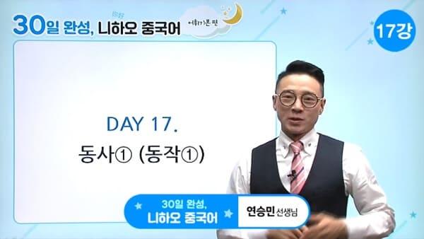 [11172] 30일 완성, 니하오 중국어 (어휘기본 편)_후반부