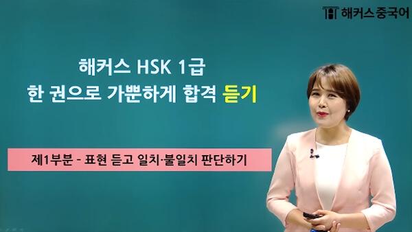 [14892] 해커스 HSK 1급 한 권으로 가뿐하게 합격