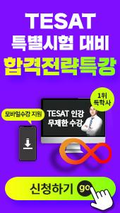 TESAT특별시험 특강