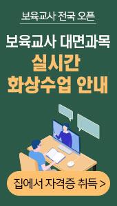 보육교사 온라인 출석 일정