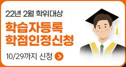 22년 2월 학위대상 학습자등록 학점인정신청 10/29까지 신청