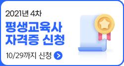 2021년 4차 평생교육사 자격증 신청 10/29까지 신청