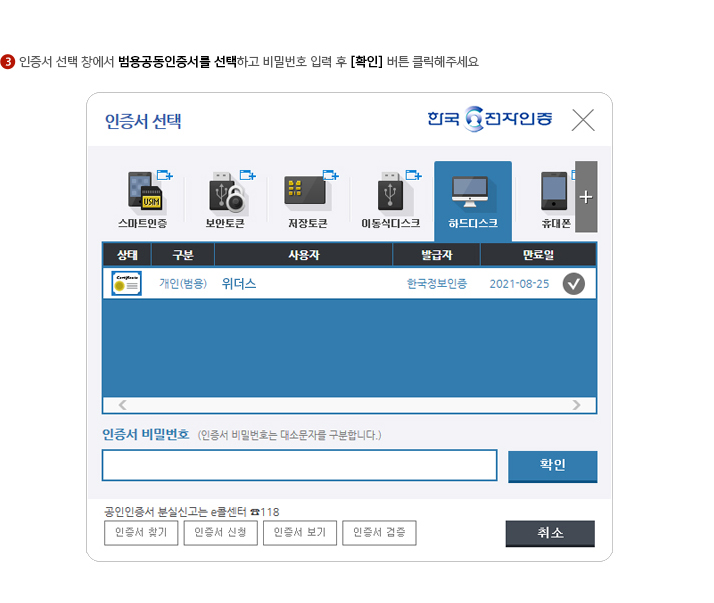 범용공동인증서 등록(최초 1회)
