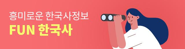 fun 한국사