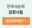 한국사능력검정시험 정보