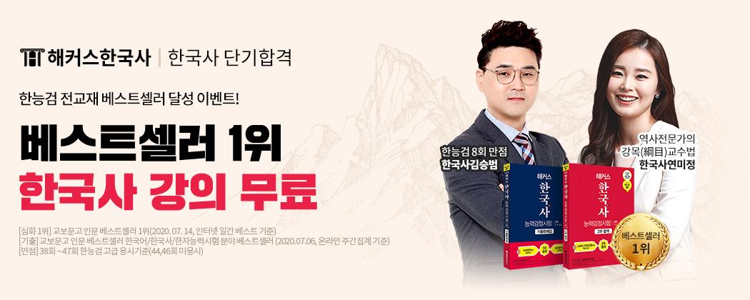 한국사전강의무료배포!