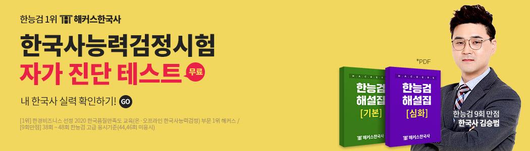 한능검 자가진단테스트