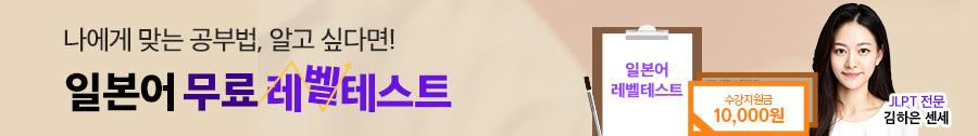 일본어강의,일본어인강,일본어공부,일본어배우기,기초일본어,일본어능력시험,일본어강의,일본어회화,일어,JLPT,JLPT N3,히라가나,일본어,