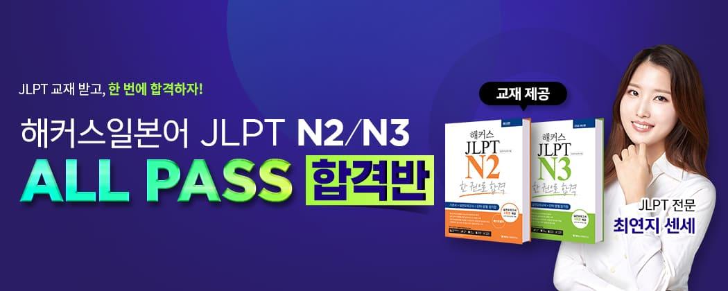 JLPT N3 올패스 합격반