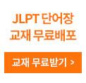 JLPT N2/N3 합격 단어장 무료배포