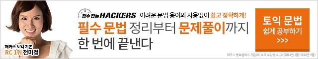 토익나눔터_전미정