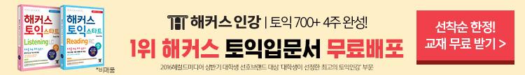 토익 입문서무료배포