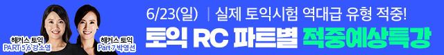 6/23★토익 RC 파트별 적중특강