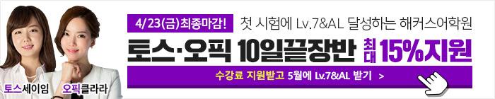 21년 5월 토스오픽 10일끝장반_ver2