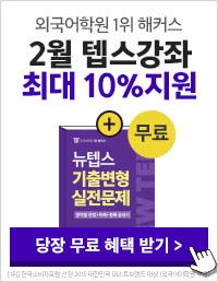 2019 2월 텝스 수강신청
