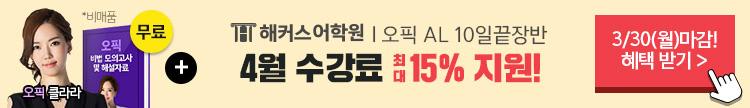 스피킹 4월 수강신청ver3