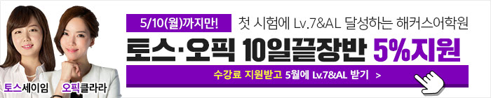 21년 5월 토스오픽 10일끝장반_ver7
