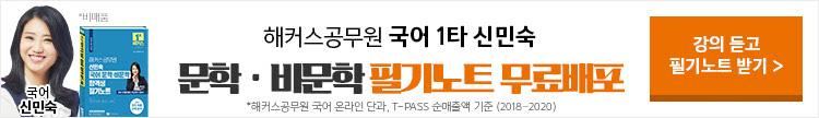 신민숙 문학·비문학 필기노트 무료배포