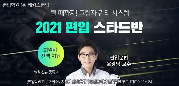 2021편입대비반★수강료 10만원지원