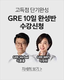 GRE 10일 완성반 소재