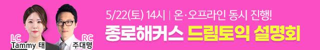 21년 5월 종로캠퍼스 드림토익설명회