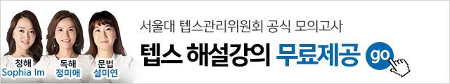 서울대 텝스 무료강의