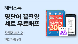 여행영단어 그림보카 무료배포