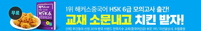 해커스중국어 2020 수능 이벤트