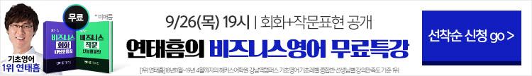 기초영어 1월 수강신청