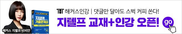 지텔프 공식기출 교재+인강 독점공개 해커스