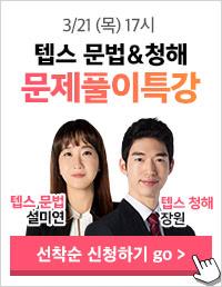 3월 21일(목) 텝스 유료특강