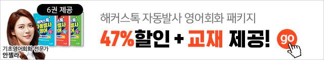 해커스톡 교재+강의 소문내기